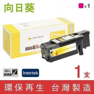 【向日葵】for Fuji Xerox CT202266(紅色環保碳粉匣1.4K)