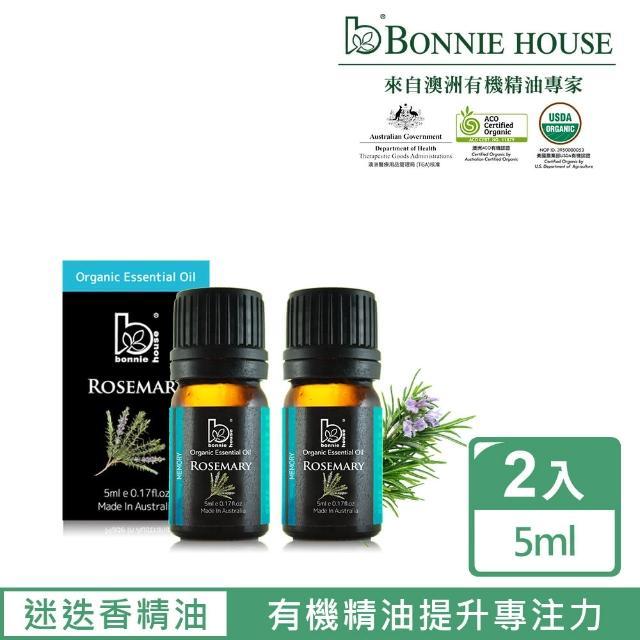 【Bonnie House】有機迷迭香精油5mlx2入組