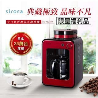 【福利品 日本siroca】crossline 自動研磨悶蒸咖啡機-紅(SC-A1210R)