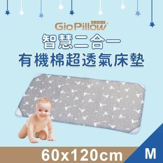 【GIO Pillow】智慧二合一有機棉超透氣嬰兒床墊 【M號60×120cm】(透氣 床套可拆卸 可水洗 防蹣)