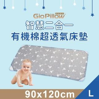 【GIO Pillow】智慧二合一有機棉超透氣嬰兒床墊 【L號90×120cm】(透氣 床套可拆卸 可水洗 防蹣)