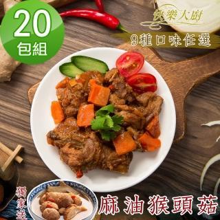 【快樂大廚】人氣美食精選料理包20包組(獨家贈麻油猴頭菇1包)