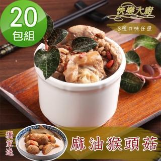 【快樂大廚】御品腿肉雞湯組20包組(獨家贈麻油猴頭菇1包)