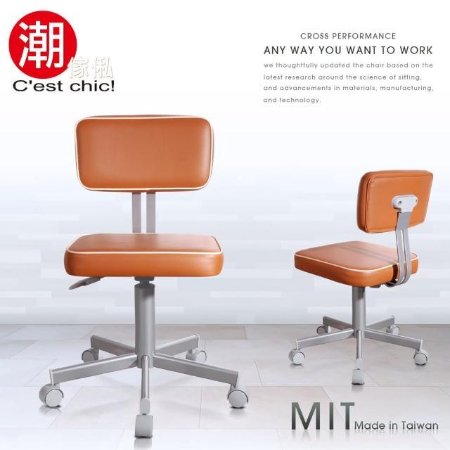 【C est Chic】Vintage復古小日子電腦椅-Made in Taiwan(咖啡)