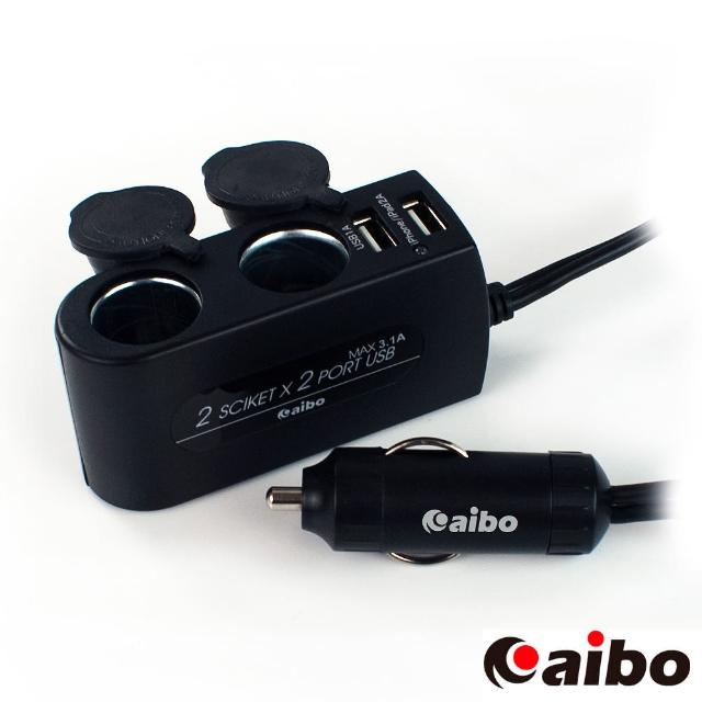 【aibo】AB432 加強版車用USB點煙器擴充座(雙USB埠+雙點煙器+80cm延長線)
