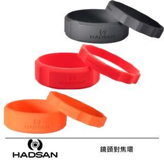 【HADSAN】鏡頭環套組(一大一小)