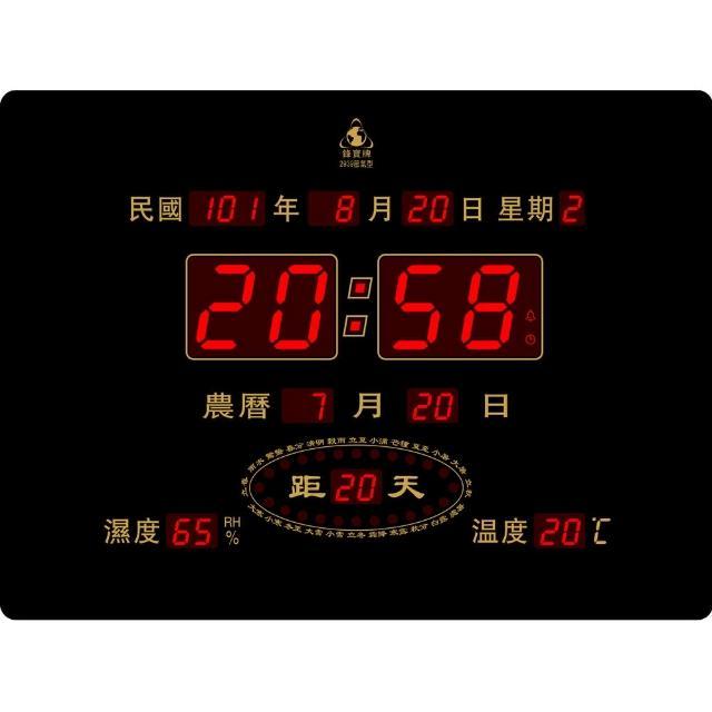 【大巨光】電子鐘/電子日曆/數字贈品系列(FB-2939橫式)