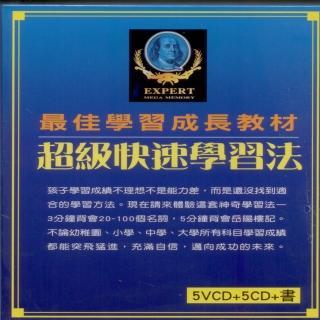 【最佳學習成長教材】超級快速學習法(5CD+5VCD+書)