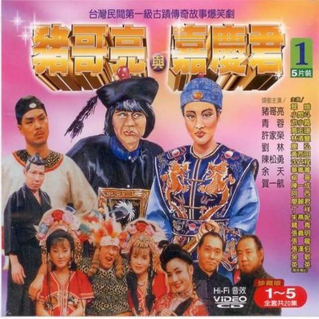【台灣民間第一古蹟傳奇故事爆笑劇】豬哥亮與嘉慶君1-10(VCD)