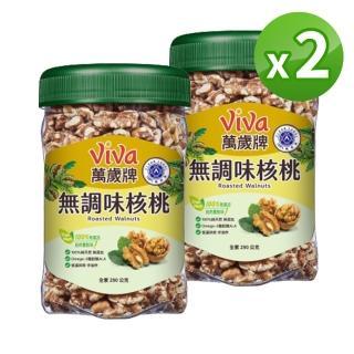 【萬歲牌】無調味核桃(290公克-方型罐)*2入