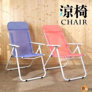【BuyJM】清新五段式帆布涼椅/折疊椅