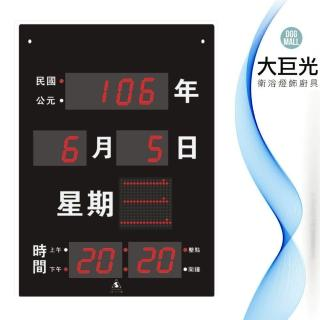 【大巨光】電子鐘/電子日曆(FB-5678)