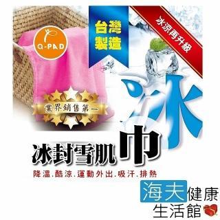【Q-PAD】冰封雪肌巾