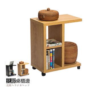 【YKSHOUSE】樂活邊桌櫃多功能木質置物架-LS0080(2色)