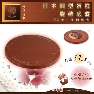 【日本Raffine】27.5cm圓型蛋糕旋轉底盤(日本製)