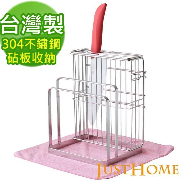 【Just Home】#304不鏽鋼刀具砧板架附吸水墊(台灣製)