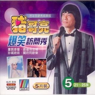 【正統豬哥亮訪問秀】豬哥亮爆笑訪問秀 5(5VCD)
