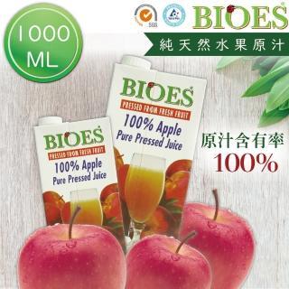 【囍瑞 BIOES】100%純天然蘋果汁原汁(家庭號 - 1000ml)