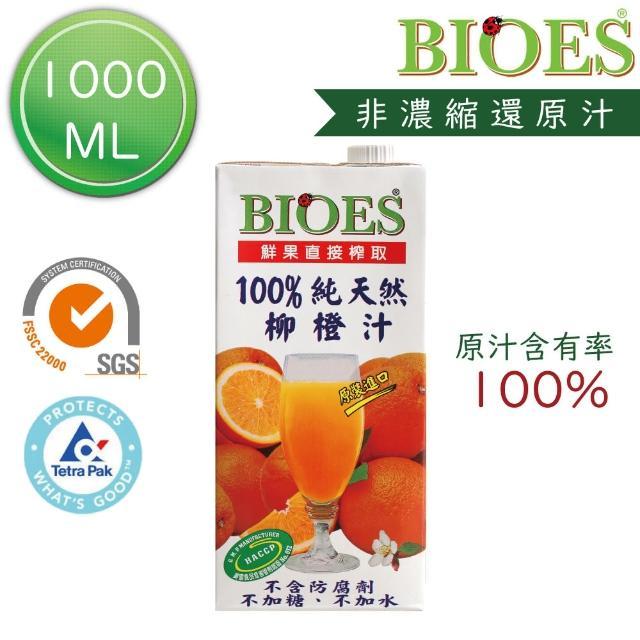 【囍瑞 BIOES】100%純天然柳橙汁原汁(家庭號 - 1000ml)