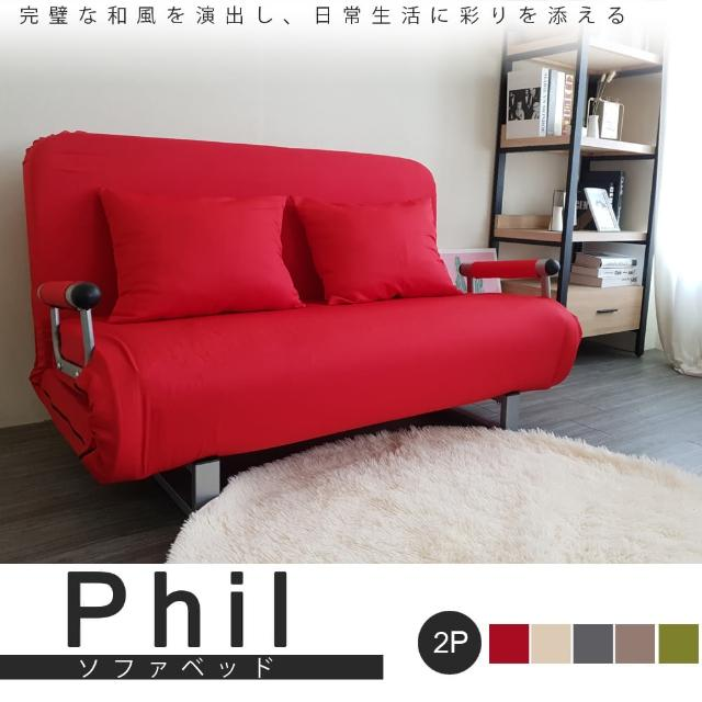 【BN-Home】Phil 菲爾多段式摺疊沙發床雙人座(沙發/雙人沙發/沙發床)
