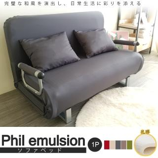 【BNS居家生活館】Phil 菲爾特仕版2cm乳膠多段式摺疊沙發床單人座(沙發/單人沙發/沙發床)