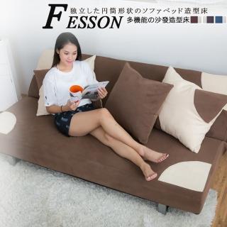 【BNS居家生活館】FASSON弗森多功能摺疊沙發床(沙發/雙人沙發/沙發床)