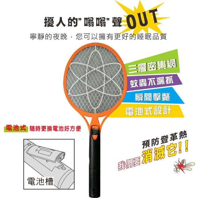 【KINYO】電池式電蚊拍(CM-2211)