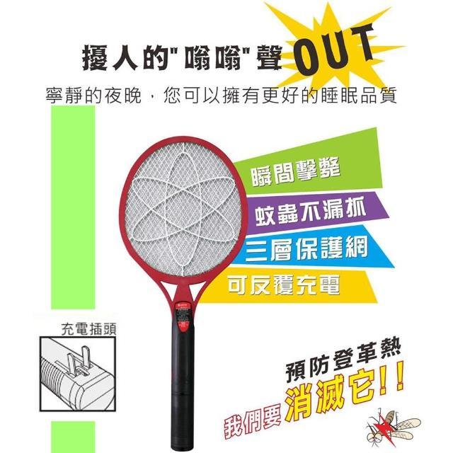 【KINYO】充電式電蚊拍(CM-2212)