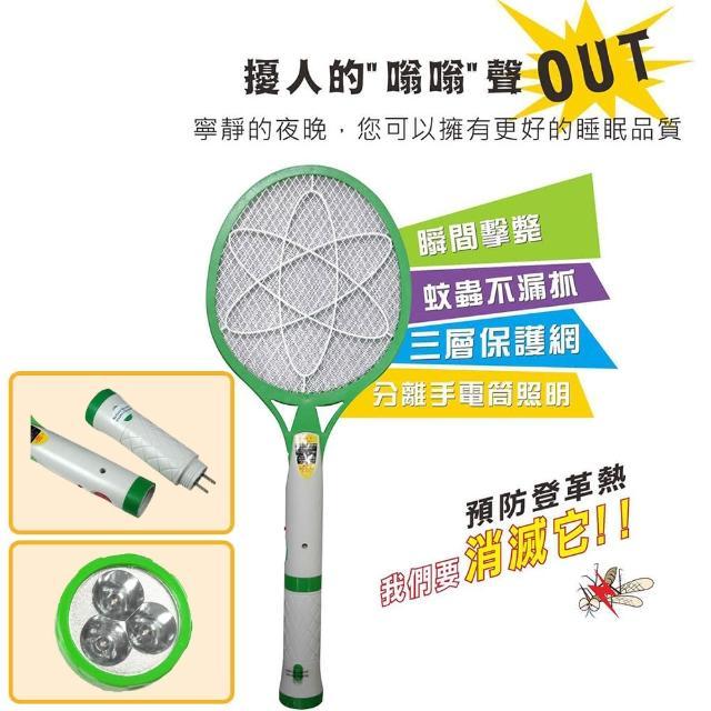 【KINYO】分離式手電筒電蚊拍(CM-2215)