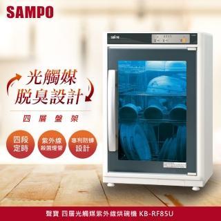 【SAMPO聲寶】四層光觸媒紫外線烘碗機(KB-RF85U)