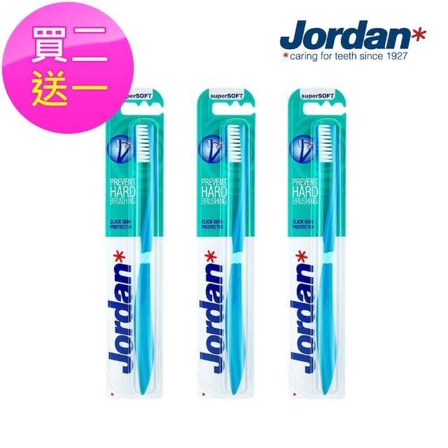 【Jordan】超纖細彈力護齦牙刷3入組(軟毛)