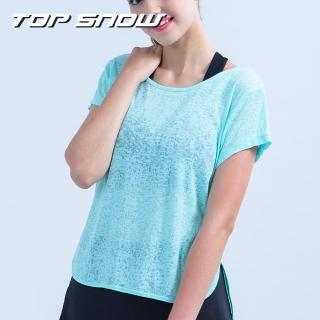 【TOP SNOW】寬領頂級雲紋壓花百搭罩衫1入(3色春夏必備 性感 搭比基尼 泳衣 MIT)