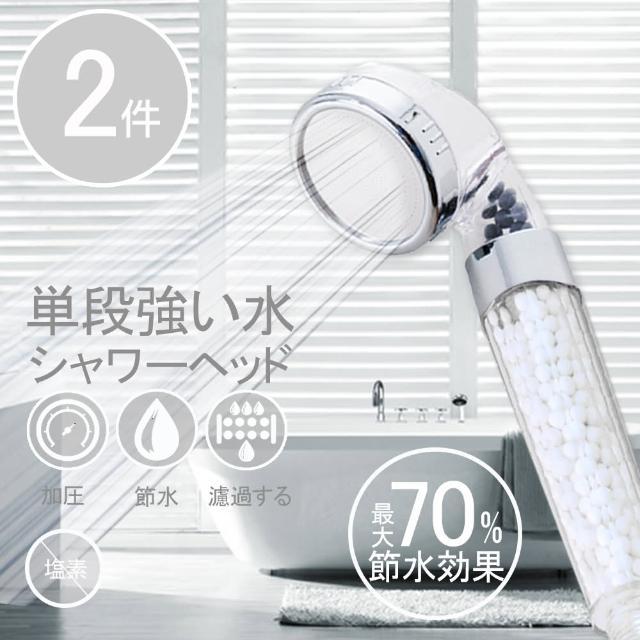 【神膚奇肌】單段蓮蓬頭2入(除氯 省水 加壓 過濾)