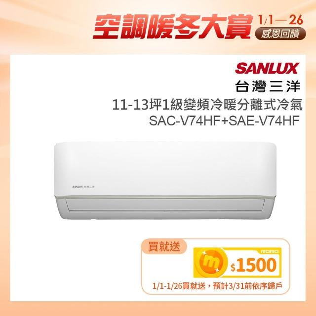 【台灣三洋 SANLUX】11-13坪變頻冷暖分離式冷氣(SAC-V74HF+SAE-V74HF)