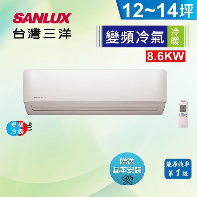【台灣三洋 SANLUX】12-14坪變頻冷暖分離式冷氣(SAC/E-V86HF)