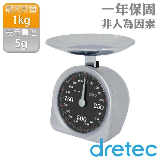 【dretec】大數字機械式料理秤-銀(1kg)
