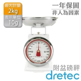 【dretec】『Classic Scale』附盤磅秤-白