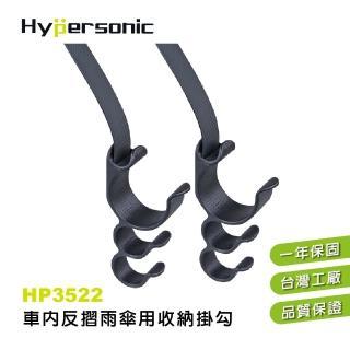 【Hypersonic】HP3522 反摺傘用收納掛勾(掛勾)