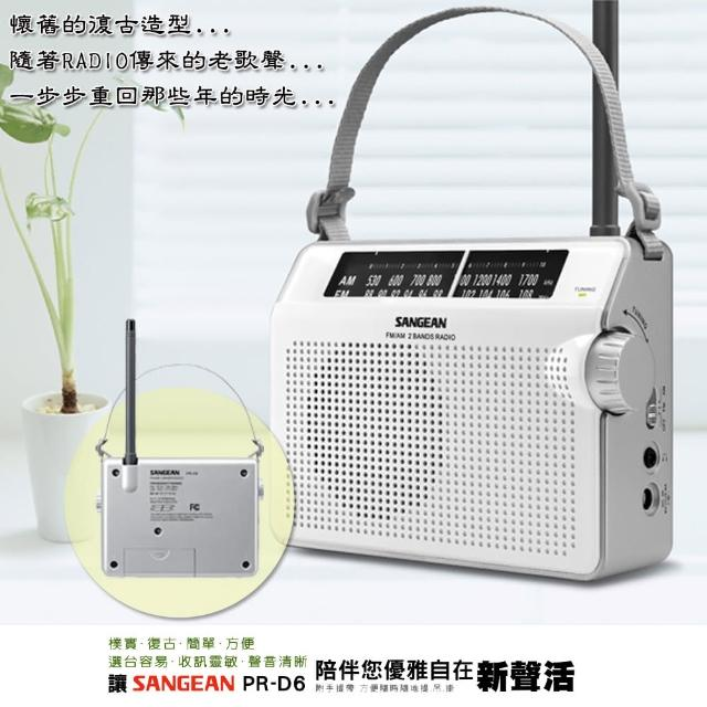 【SANGEAN】二波段 復古收音機 PR-D6(收音機/二波段/復古/PRD6)