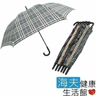 ~海夫健康 館~紳士型 全玻纖 格紋 直傘