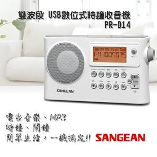 【SANGEAN】雙波段 USB數位式時鐘收音機 PR-D14USB(收音機/USB/PRD14USB/數位)