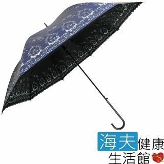 ~海夫健康 館~華麗貴族 色膠 蕾絲 直傘