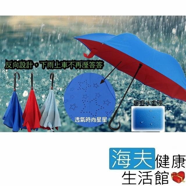【海夫健康生活館】新時代上收反向傘