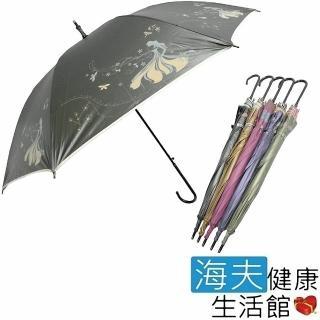 ~海夫健康 館~花仙子 色膠 直傘