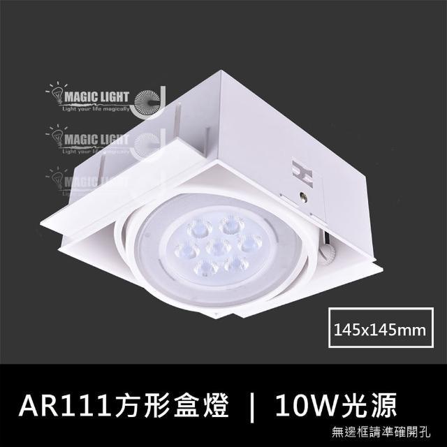 【光的魔法師 Magic Light】白色AR111方形無邊框盒燈 單燈 含10W聚光型燈泡(嵌燈)