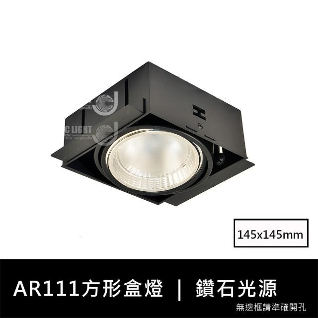 【光的魔法師 Magic Light】黑色AR111方形無邊框盒燈 單燈 含散光大角度燈泡(嵌燈)