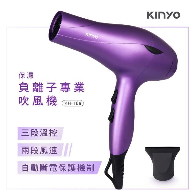 【KINYO】保濕負離子專業吹風機(KH-189)