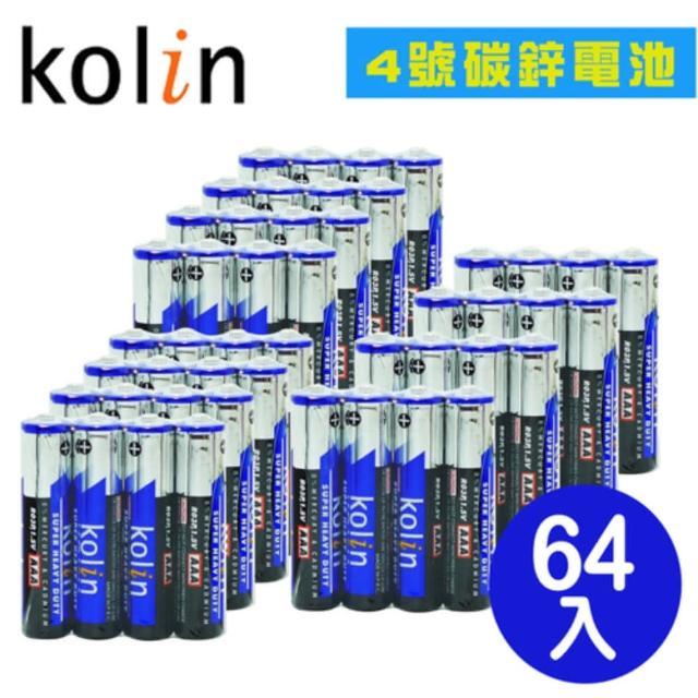 【KOLIN】歌林環保碳鋅電池4號AAA(64入)