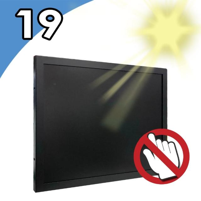 【Nextech】M系列 19吋-室外型 工控螢幕-前防水-高亮度-無觸控(前防水 高亮度)