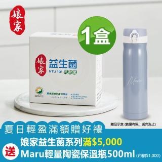 【娘家】益生菌1盒組(60入/盒)/